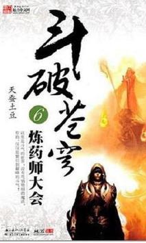天蚕土豆玄幻小说【简繁】 poster