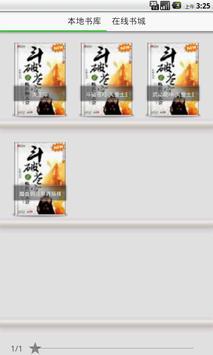 天蚕土豆玄幻小说【简繁】 apk screenshot