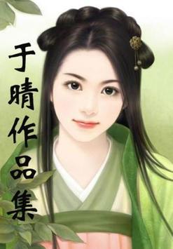 于晴言情精品小说[简繁] apk screenshot