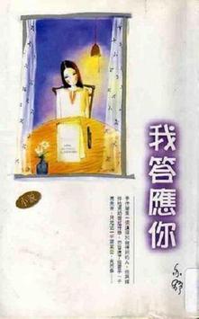 亦舒小说全集[简繁] apk screenshot