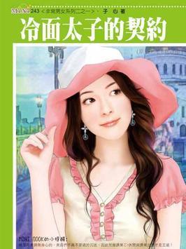 子心言情合集【简繁】 apk screenshot