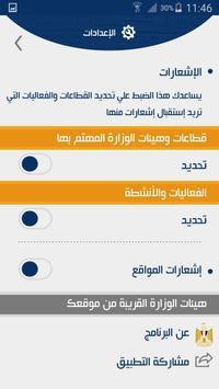 Ministry Of Culture apk screenshot