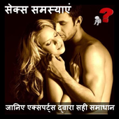 Sex Problems/ Experts Solution icon