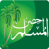 Hisnulmuslim - Dua Book icon