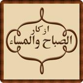 Azkar Morning and Evening icon