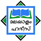 Malayalam Hadith[മലയാളം ഹദീസ്] icon