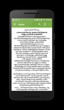 Malayalam Hadith[മലയാളം ഹദീസ്] poster