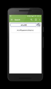 Malayalam Hadith[മലയാളം ഹദീസ്] apk screenshot