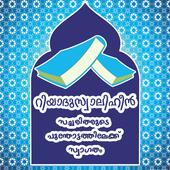 Riyadusalihin[റിയാദുസ്വാലിഹീൻ] icon