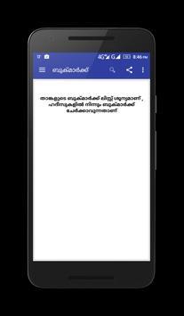 Riyadusalihin[റിയാദുസ്വാലിഹീൻ] apk screenshot