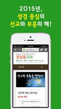 잠실동교회 apk screenshot