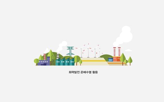 한국에너지공단 apk screenshot