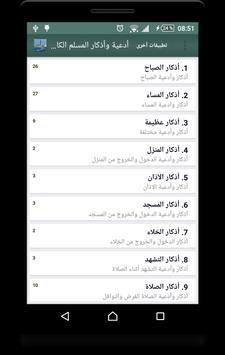 أدعية وأذكار المسلم الكاملة apk screenshot