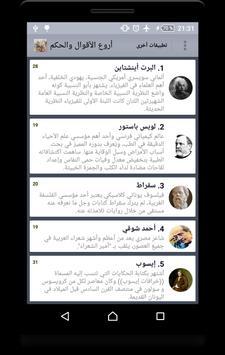 أروع المقولات والحكم apk screenshot