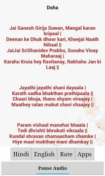 Shani Chalisa with Audio apk screenshot