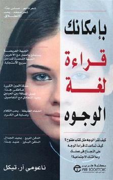 بإمكانك قراءة لغة الوجوه poster