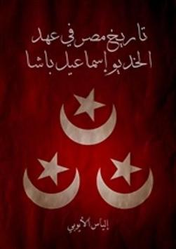 مصر في عهد الخديوي اسماعيل apk screenshot