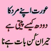 Shadi Aurat Ki icon