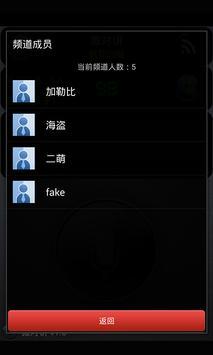 微对讲 apk screenshot