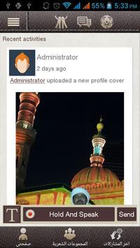 Shaer Alarab apk screenshot