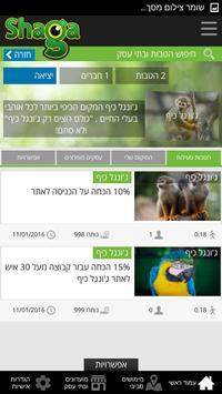 SHAGA LTD apk screenshot