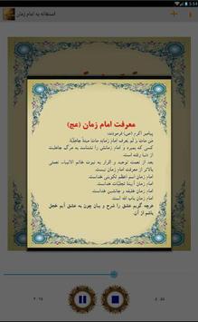 استغاثه به امام زمان(عج) poster