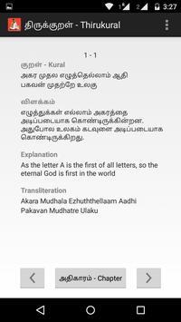 திருக்குறள் - Thirukural apk screenshot