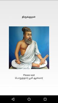 திருக்குறள் - Thirukural poster