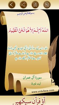 Share Quran Post poster