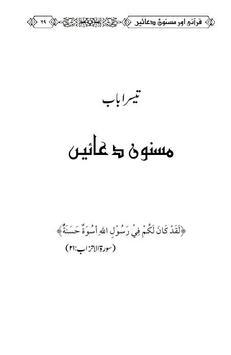 Qurani aur masnoon duain apk screenshot