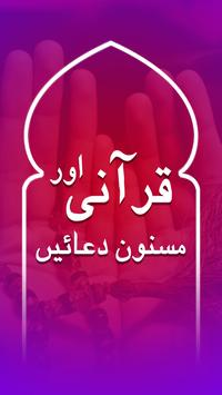 Qurani aur masnoon duain poster