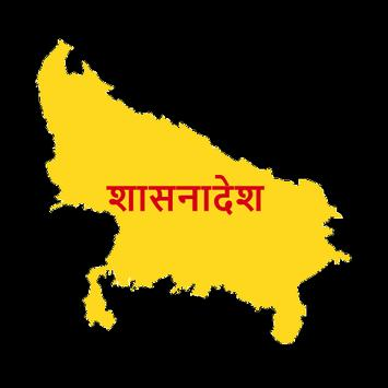 शासनादेश   Shasanadesh UP poster