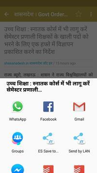 शासनादेश   Shasanadesh UP apk screenshot