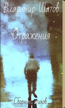 Сборник стихов Отражения poster
