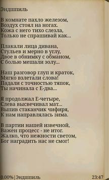 Сборник стихов Отражения apk screenshot