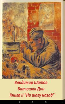 Батюшка Дон Книга II poster