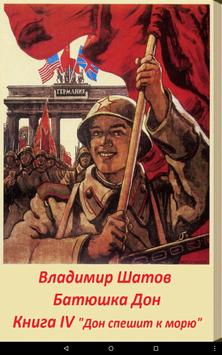 Батюшка Дон Книга IV poster