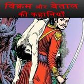 Vikram aur Betal ki Kahaniyaan icon