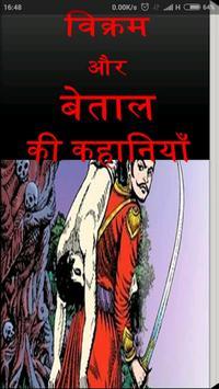 Vikram aur Betal ki Kahaniyaan poster