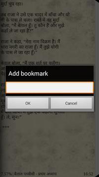 Vikram aur Betal ki Kahaniyaan apk screenshot