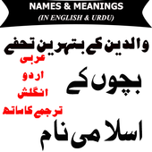 bacho ke islami naam icon