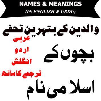 bacho ke islami naam poster