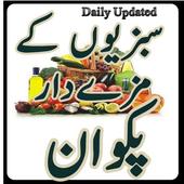 Sabziyon Ki Recipes icon