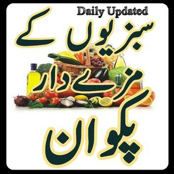 Sabziyon Ki Recipes poster