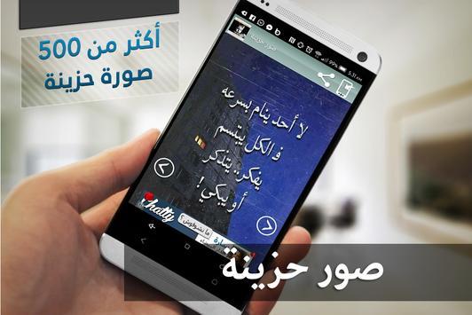 صور حزينة apk screenshot