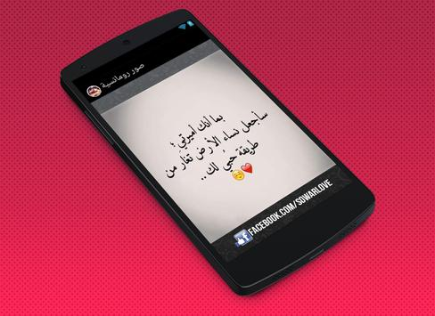 صور حب و رومانسية دون نت apk screenshot