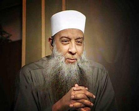 الشيخ أبي إسحاق الحويني poster