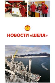 Shell News Russia poster