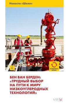 Shell News Russia apk screenshot