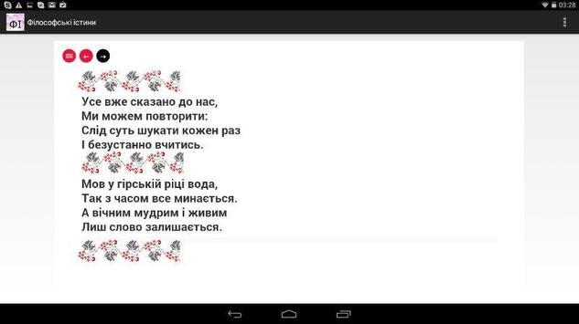 Філософські істини.Безкоштовно apk screenshot